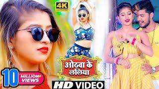 #Othwa Ke Laliya | Atul Thakur, #Shilpi Raj DJ Remix Video Song | #Komal Singh Anand Pandey