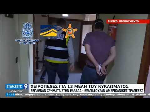 Εγκληματική οργάνωση ξέπλενε χρήματα στην Ελλάδα  ΕΡΤ 04/02/2021