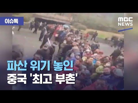 파산 위기 놓인 중국 '최고 부촌'