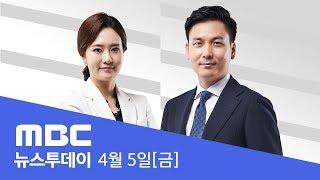 고성, 속초, 강릉, 동해..산불에 영동 '마비'-[LIVE] MBC 뉴스투데이 2019년 4월 5일