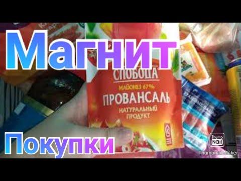 Покупки в Магните на 500 рублей / Продуктовые покупки