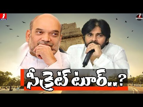సీక్రెట్ టూర్..? | Secret Behind Pawan Kalyan Delhi Tour? | Janasena | BJP | ispecial