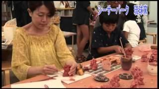 シーサー体験 琉球窯