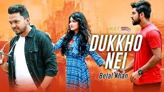 Dukkho Nei - দুঃখ নেই l Belal Khan l Bangla New Song 2018