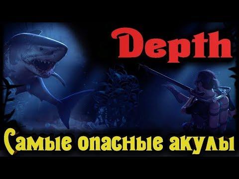 Самые смертоносные акулы - DEPTH (стрим)