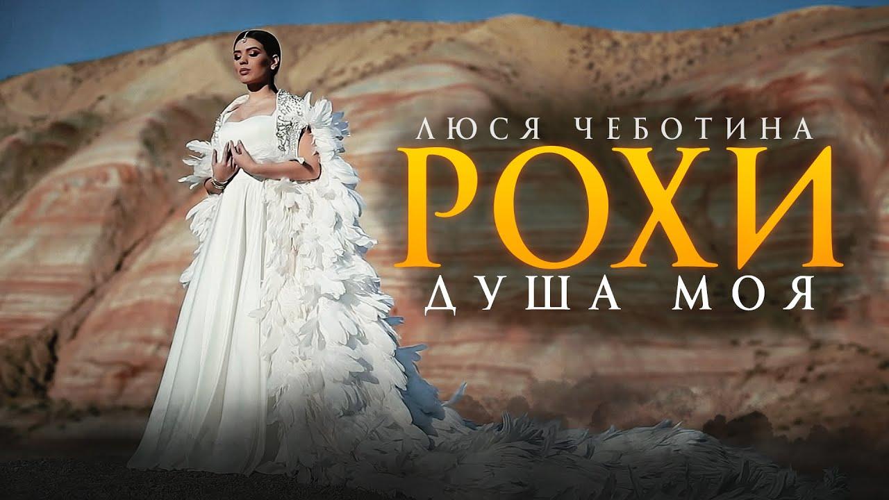 Люся Чеботина — Рохи (Душа моя)