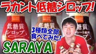 糖質制限メイプルにチョコレート!SARAYAラカントから新登場の低糖質シロップ!!