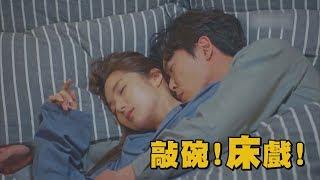 【她的私生活】館長終於睡了!?網友驚呼:太快!