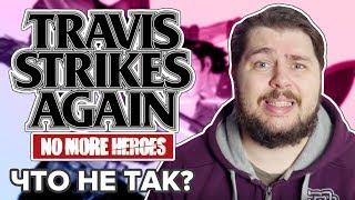Travis Strikes Again. Артхаус или Трэш?