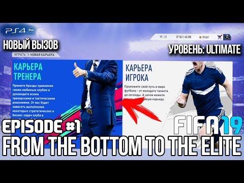 FIFA 19 - КАРЬЕРА   ИЗ ДНА В ЭЛИТУ #1   НАЧАЛО СЛОЖНОГО ПУТИ   ULTIMATE