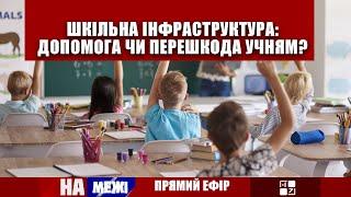 Шкільна інфраструктура. Хто проти учнів?