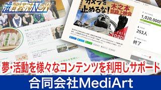 何かを始めたいという人たちの夢や活動に寄り添い様々なコンテンツを利用し、サポートしている『合同会社MediArt』【滋賀経済NOW】2021年5月8日放送