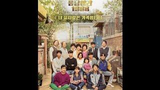 Reply 1988/응답하라 1988 [Teaser][tvN][Kdrama]