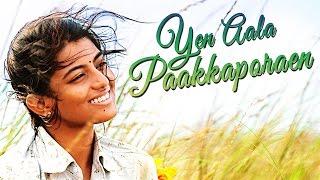 Yen Aala Paakkaporaen  Shreya Ghoshal, KG Ranjith