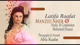 Latifa Raafat - Manzid Nhab (Official Lyric Clip)   (لطيفة رأفت - ما نزيد نحب (مع الكلمات