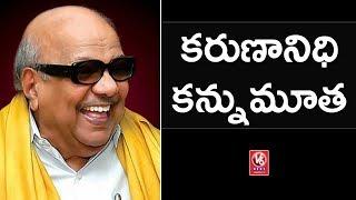 DMK Chief Karunanidhi Passes Away In Kauvery Hospital