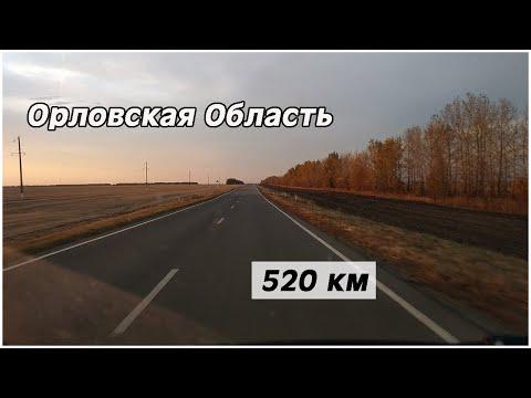 520 км по Орловской Области. Дорога.