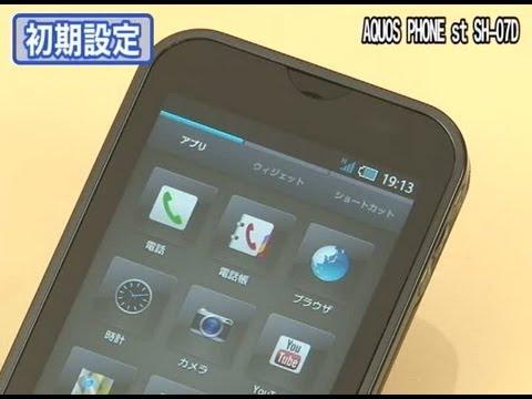 らくらく乗り換えムービー 初期設定を行う[ドコモ AQUOS PHONE st SH-07D] - LET'S AQUOS PHONE Watch