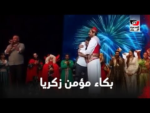 انهيار مؤمن زكريا من البكاء على مسرح علاء الدين