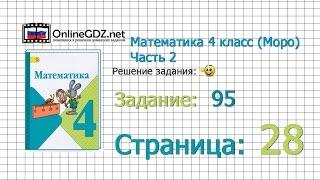 Страница 28 Задание 95 – Математика 4 класс (Моро) Часть 2