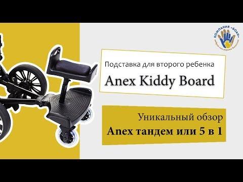 Anex Kiddy Board - Anex Sport тандем (5в1). Первый обзор подставки для второго ребенка