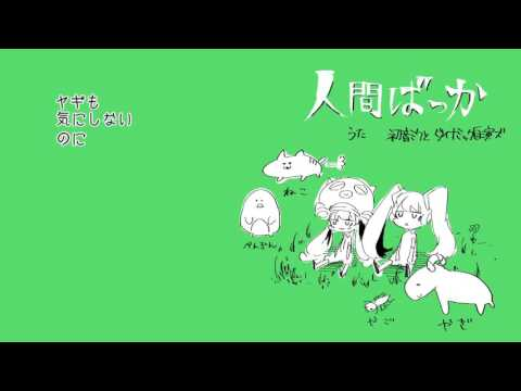 ダイナミック自演ズ - 人間ばっか (Only humanity) Official MV