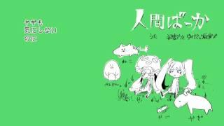 ダイナミック自演ズ-人間ばっかOnlyhumanityOfficialMV