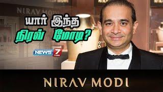 யார் இந்த நிரவ் மோடி..? | Who is Nirav Modi | 20.02.18 | #Punjab National Bank