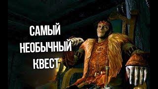 Skyrim Ужасная История Амикуса БЕСКОНЕЧНЫЙ КОШМАР (Интересный квестмод)