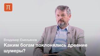 Шумерская культура - Владимир Емельянов