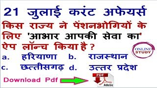Daily Current affairs in hind|21 July current affairs in Hindi|General Knowledge|Current Affair Quiz