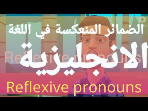 talb online طالب اون لاين الضمائر المنعكسة في اللغة الانجليزية Reflexive Pronouns مستر/ محمد الشريف