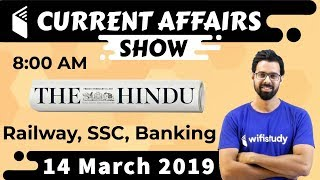 8:00 AM - Daily Current Affairs 14 March 2019 | UPSC, SSC, RBI, SBI, IBPS, Railway, NVS, Police