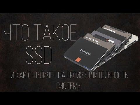 Что такое SSD накопитель, советы по выбору и влияние на производительность системы. видео