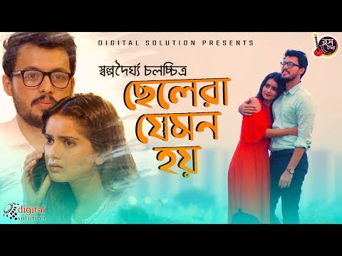 Chelera Jemon Hoy | ছেলেরা যেমন হয় | Irfan Sajjad | Tanjin Tisha | Bangla New Short Film 2018