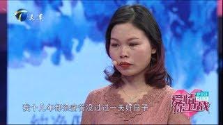 《爱情保卫战》20190515 败家丈夫遭遇婚姻危机 涂磊怒斥丈夫!【综艺风向标】
