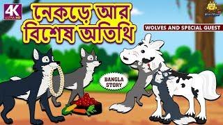 নেকড়ে আর বিশেষ অতিথি - Rupkothar Golpo | Bangla Cartoon | Bengali Fairy Tales | Koo Koo TV Bengali