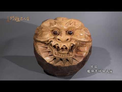 三義巧雕名人堂-木雕師 劉如權