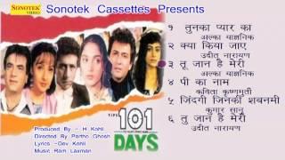 101 Din    १०१ दिन    Hindi Movies    Audio Juke Box