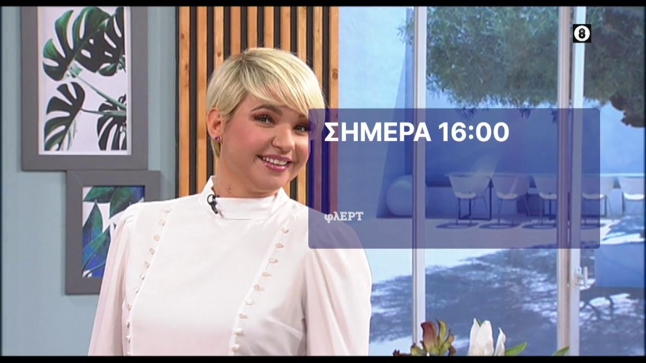 φλΕΡΤ | Σήμερα (11/01) στις 16:00 στην ΕΡΤ1 | ΕΡΤ