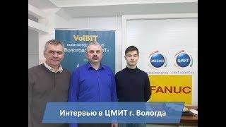 Какие проекты делают в ЦМИТ г. Вологды