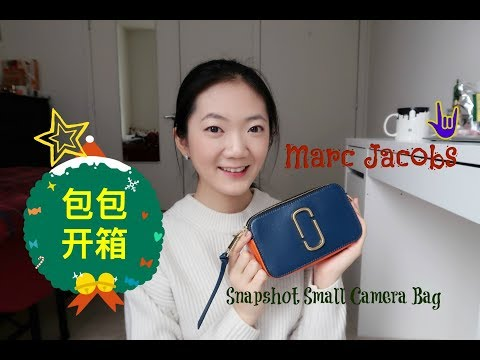 Marc Jacobs相机包开箱&测评 | 我的圣诞节礼物 | New Bag Unboxing & Review