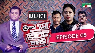 GPH Ispat Esho Robot Banai | Episode 5 | Reality Shows | Channel i Tv