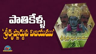 పాతికేళ్ళ 'శ్రీకృష్ణార్జున విజయము'   NTV Entertainment