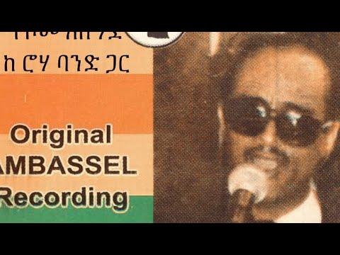"Teshome Aseged ተሾመ አሰግድ "" ወጣቷ  ዘንጣፉዬ "" ስንብት"