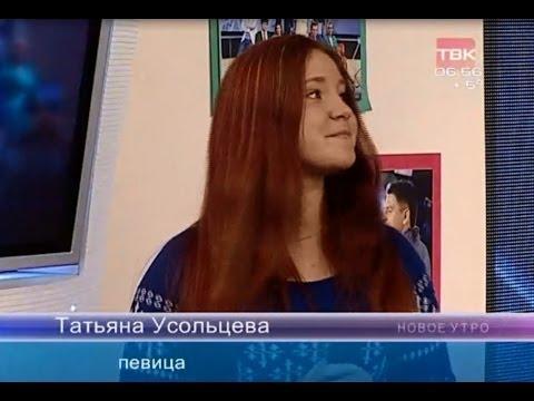 Татьяна Усольцева на ТВК