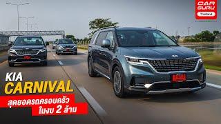 รีวิว All New KIA Carnival 2021 รถ MPV 11 ที่นั่ง สุดหรูของพ่อบ้านสายซิ่ง!!