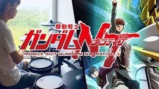 機動戦士ガンダム NT ナラティブ 主題歌 -【narrative】SawanoHiroyuki[nZk]:LiSA  - Drum Cover/を叩いてみた