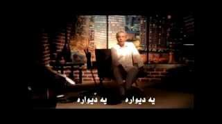 Dariush & Faramarz Aslani - Divar (Persian Lyrics)