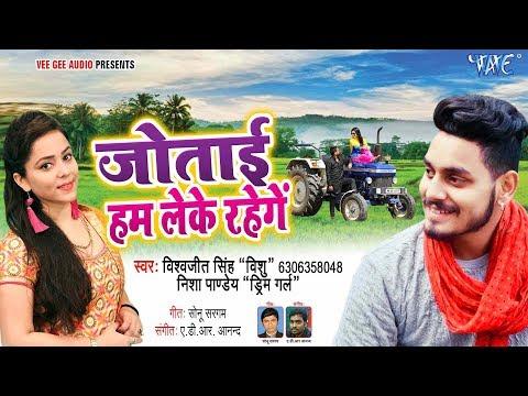 जोताई हम लेके रहेंगे - Vishwajit Vishu और Nisha Pandey का नया धोबी गीत - Bhojpuri Dhobi Geet 2019